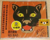 黑豹乐队 黑豹 无地自容 台 CD 中国摇滚典范 滚石 RD1137 窦唯 价格:86.00