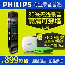 飞利浦VTR7100录音笔 30米远距 高清降噪 声控 8G 电话录音 MP3 价格:899.00