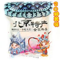 两件包邮御食园大礼包500g 近20种 北京特产零食美食小吃糕点特价 价格:15.00