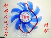 促销特价七彩虹逸彩9800GT-GD2CF黄金版512M M25显卡风扇 价格:10.00