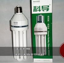 科导节能灯 三基色大功率节能灯 4U45W 白光 E27灯头 45W厂房灯 价格:23.50