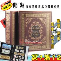 邮海 集邮册 空册 邮票册 邮册 纸币收藏册 硬币收藏册买一送十二 价格:38.50