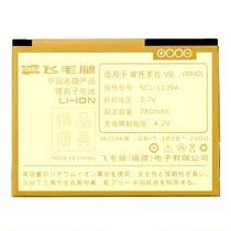 飞毛腿摩托罗拉BX40 V9m V10 ZN5飞毛腿精品电池780MAh 价格:32.00