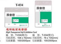 科记 T-034 证件卡 员工卡 工作卡 展会卡 防水磨沙胸卡108*70MM 价格:0.48
