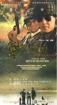 【原装◆正版】战后之战 珍藏版 11DVD 于震 杨蕊 刘文治 价格:128.00