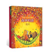 038 森林唱游 几米 畅游�酌茁�画 小学生推荐 正版 童书绘本 价格:23.80
