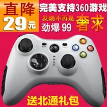 包邮 北通阿修罗SE版 USB双震动 XBOX360架构 电脑游戏手柄送赠品 价格:89.00