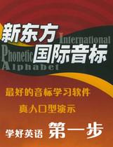 新东方国际音标 英语资料音标学习软件 音标入门教程 配套MP3 价格:1.00