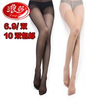10双包邮正品浪莎袜子6.9元/双 脚尖加固包芯丝加档连裤性感丝袜 价格:6.20
