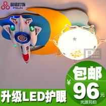 品信儿童房 led吸顶灯包邮现代时尚创意儿童灯书房灯卧室灯具792 价格:96.00