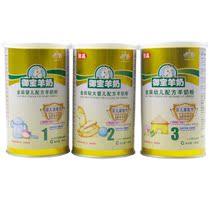 终身享受低至8.5折 御宝羊奶粉有23段金装婴幼儿羊奶粉试用180 价格:27.00
