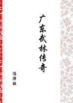 广东武林传奇(冯沛祖 著) 价格:2.99