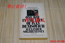 One Day in the Life of Ivan Denisovich杰尼索维奇的一天C 价格:20.00