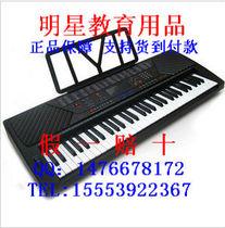 限时 永美658电子琴 61键 ym-658 包邮 电子琴 61 键 正品免邮 价格:199.00
