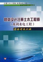 勘察设计注册土木工程师:水利水电工程资格考试大纲/注册土木工程 价格:7.90