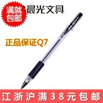 晨光正品文具 风速Q7中性笔 0.5mm替芯 学习办公用品 黑红蓝水笔 价格:0.28