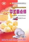 中式面点师:技师技能、高级技师技能*劳动和社会保障部,中国就 价格:12.80