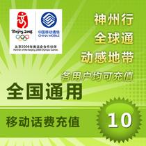 全国移动10元话费充值中国移动花费10元全国通用10元手机话费快充 价格:9.80