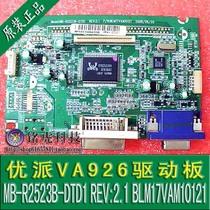 MB-R2523B-DTD1 REV:2.1 BLM17VAM10121 优派VA926 驱动板 价格:50.00