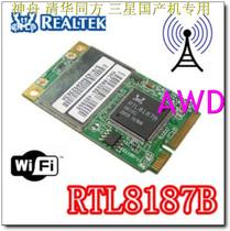 特价VIA SIS芯片组 神舟天运 微星  国产机用RTL8187B 无线网卡 价格:25.00