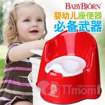 美国采购 瑞典Baby Bjorn 宝宝婴幼儿马桶 坐便器 高低靠背多选 价格:168.00