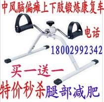 中风脑出血脑偏瘫踏步器车健步机上下肢调阻力脚踏车康复锻炼器材 价格:92.50