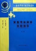 家畜传染病学实验指导/郑明球主编/中国农业出版社 价格:5.50