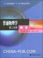 304263|【正版】普通物理学.第二分册,热学(第三版) 价格:16.43