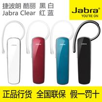 包邮 捷波朗 Jabra 蓝牙耳机 CLEAR 酷丽 立体声 一拖二 正品通用 价格:209.00