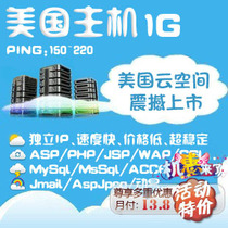 国外 1G 美国空间不限内容 不限流量 月付 独立IP 免备案 SEO必备 价格:13.80