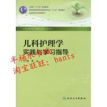 等学校配套教材:儿科护理学实践与学习指导(供本科护/正版书籍 价格:18.90