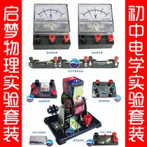 中考冲刺 初中物理电磁电路实验箱套装 科学实验玩具 科技小制作 价格:95.00