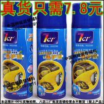 7CF彩虹仪表皮革轮胎保护剂 表板蜡只卖7.8元 做梦都想要2011有喜 价格:7.80