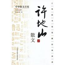 正版HT: 中华散文百家:许地山散文 董义连  上海科学技术文献出 价格:10.00