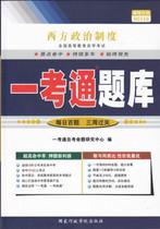 正版0316 00316 西方政治制度 一考通题库 最新版 价格:14.00