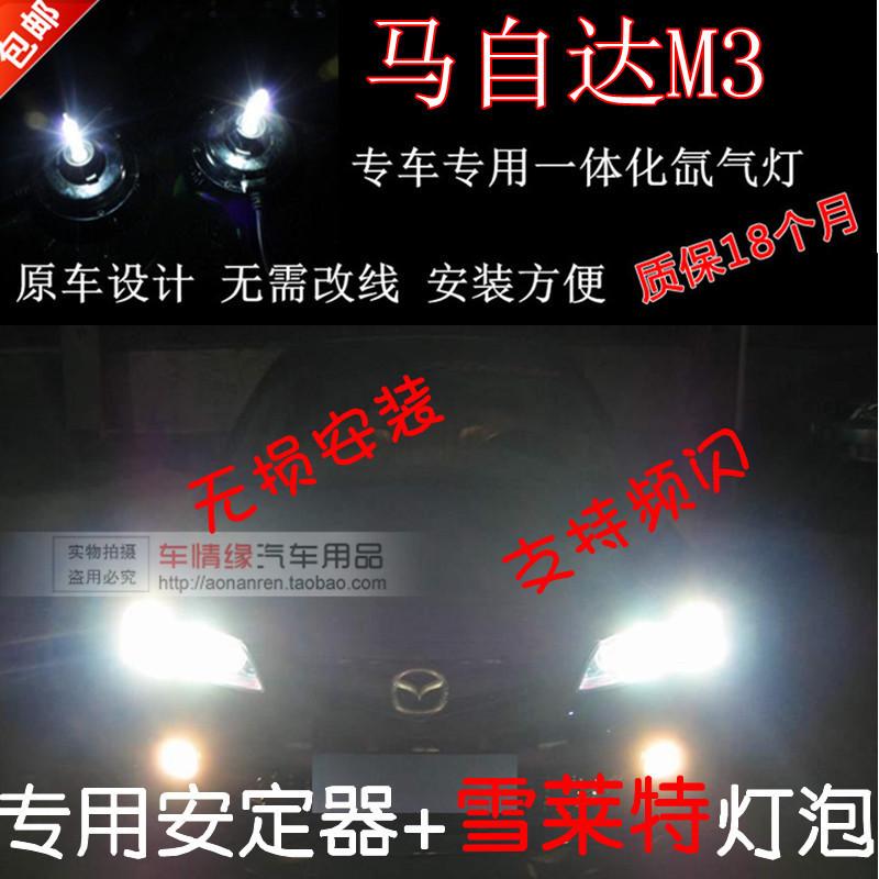 马自达M3 M5 M6 M8 睿翼 星骋 专用一体化氙气大灯疝气灯泡HID55W 价格:270.00