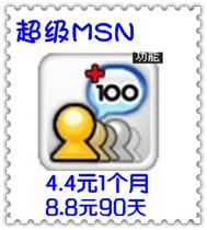 劲舞团超级MSN 道具/AU追踪器/跟踪卡 4.4一个月 拍2送1/即90天 价格:4.40
