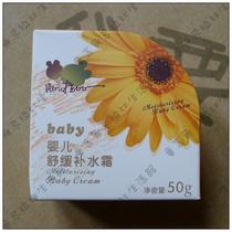 冲皇冠 拉比正品专卖 贝比拉比 婴儿舒缓补水霜 50g LGH0361 价格:25.50