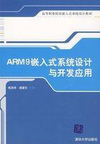 {包邮}ARM9嵌入式系统设计与开发应用 熊茂华 杨震伦 清华 价格:23.80