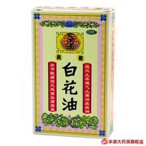 【真龙】白花油 5ml 疏风止痒 理气止痛 消疲提神 成都东洋百信 价格:3.90
