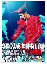 郭富城2009舞林正传世界巡�演唱会台湾站 3DVD[盒装] 价格:40.00