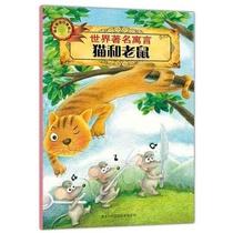 宝贝树 幼儿必读经典寓言 世界著名寓言-猫和老鼠 价格:8.90