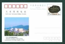 【古塔邮币社】JP46 大亚湾核电站(整刀) 价格:230.00