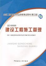 现货正版2013年二级建造师教材(建设工程施工管理) 送100元增值 价格:42.48