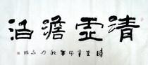 平民画院字画B050248金鹏四尺隶书书法《清虚澹泊》136*68cm 价格:30.00