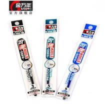 金万年 可擦中性笔笔芯 G-5086  可擦中性笔芯  蓝黑色 整盒卖 价格:16.00