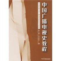 南师考研 中国广播电视史教程 赵玉明  中国广播电视出版 2009 价格:29.50