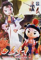 上海美术【西岳奇童】1985年上集版本正版DVD 价格:16.50