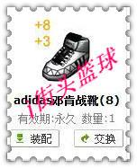 街头篮球装备 adidas邓肯战靴(8) 永久+8+3 男女不限 甩卖中 价格:200.00