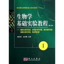生物学基础实验教程--植物生物学实验动物生物学实验微生物学实 价格:39.74